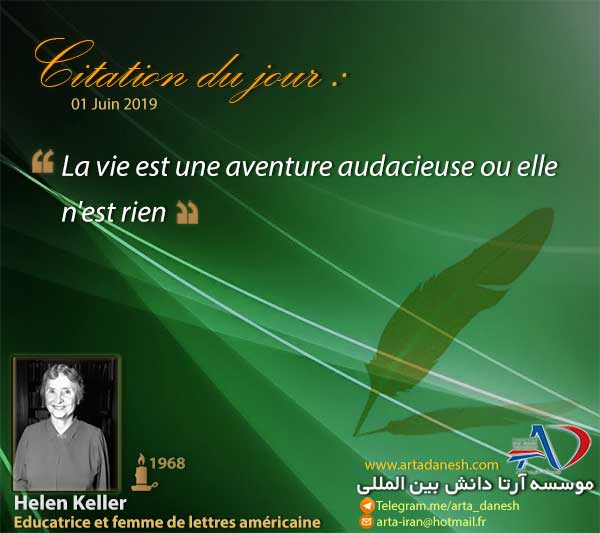 آرتا دانش بین المللی - Helen Keller