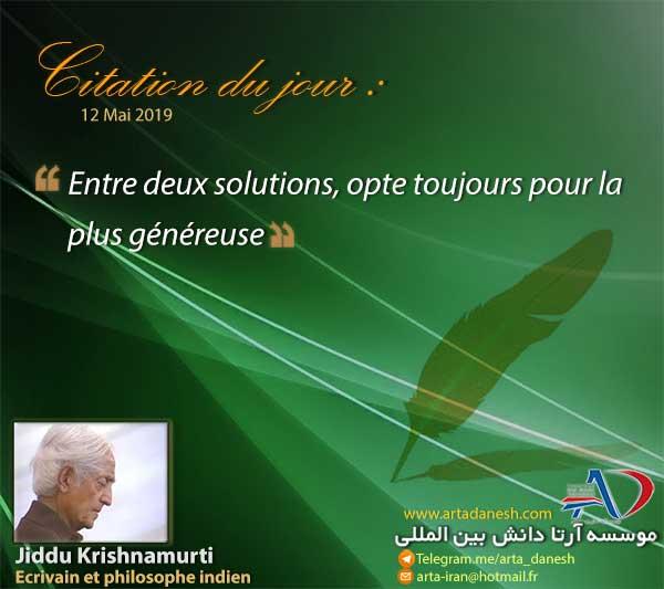 آرتا دانش بین المللی - Jiddu Krishnamurti
