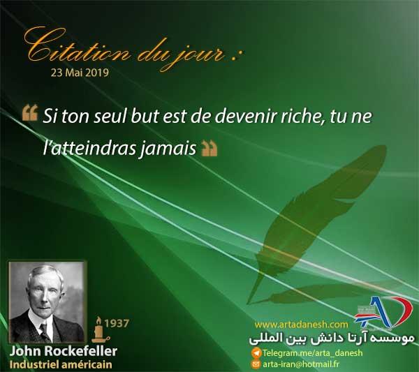 آرتا دانش بین المللی - John Rockefeller