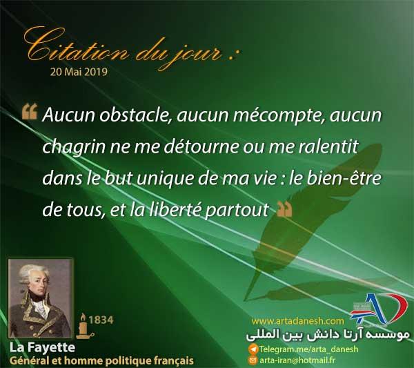 آرتا دانش بین المللی - La Fayette