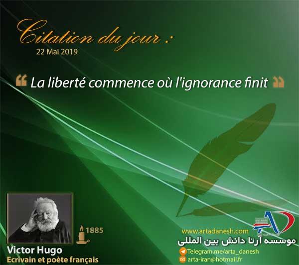 آرتا دانش بین المللی - Victor Hugo