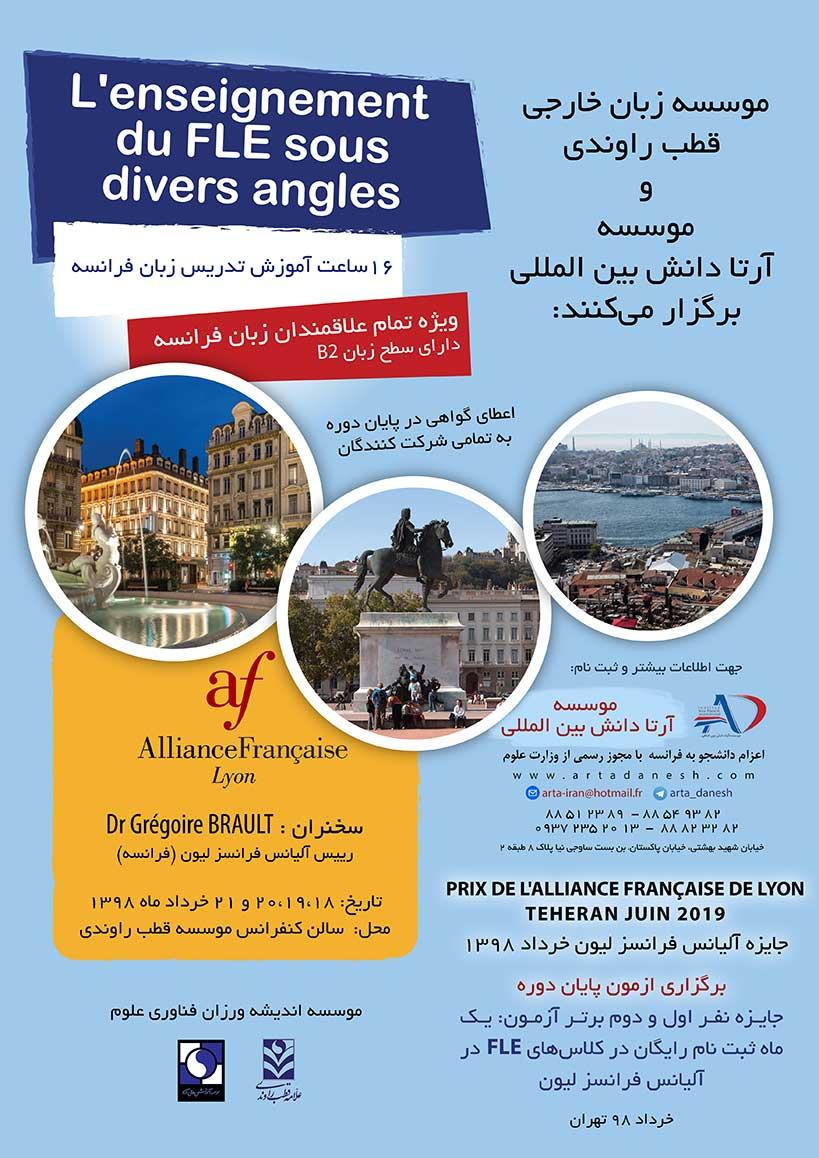 دوره آموزش زبان فرانسه با مدرک بین المللی