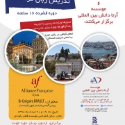 دوره تدریس زبان فرانسه - آرتا دانش بین المللی - قطب راوندی