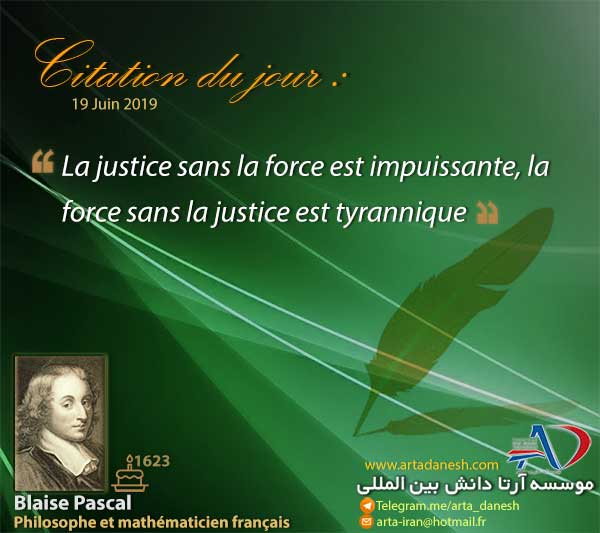 آرتا دانش بین المللی - Blaise Pascal