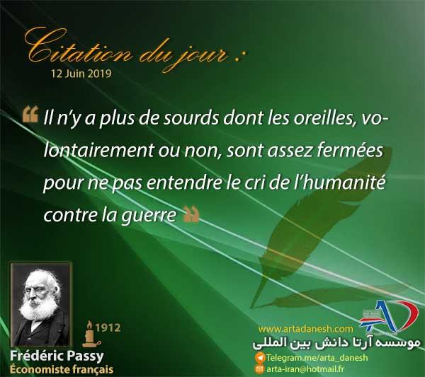 آرتا دانش بین المللی - Frédéric Passy