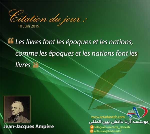 آرتا دانش بین المللی - Jean-Jacques Ampère