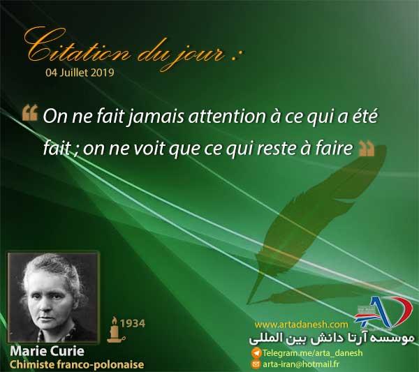 آرتا دانش بین المللی - Marie Curie