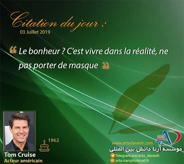 آرتا دانش بین المللی - Tom Cruise