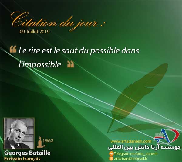 آرتا دانش بین المللی - Georges Bataille
