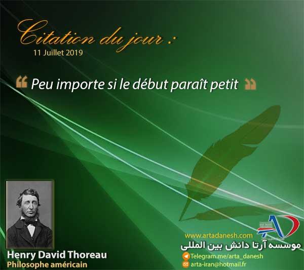 آرتا دانش بین المللی - Henry David Thoreau