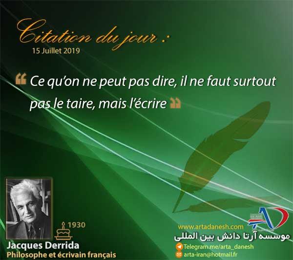 آرتا دانش بین المللی - Jacques Derrida