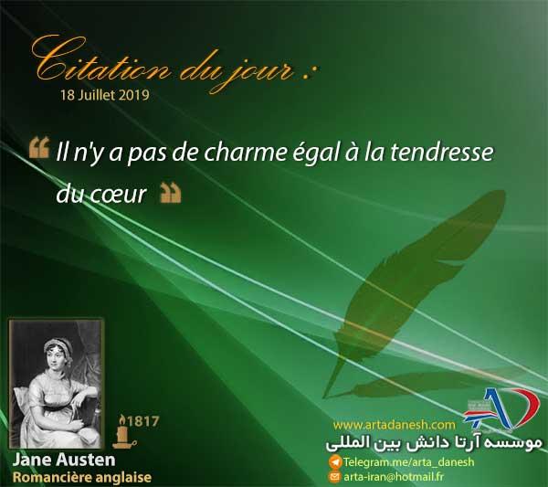 آرتا دانش بین المللی - Jane Austen