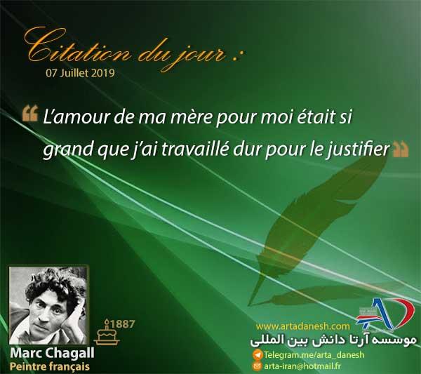 آرتا دانش بین المللی - Marc Chagall