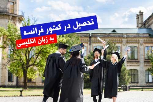 تحصیل در کشور فرانسه به زبان انگلیسی