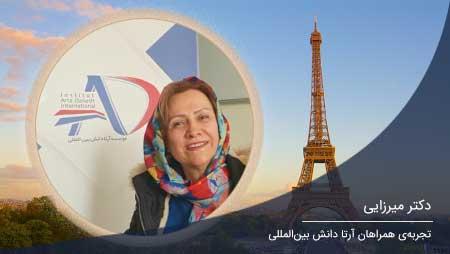 اعزام دانشجو به فرانسه - دکتر میرزایی