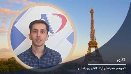 اعزام دانشجو به فرانسه - فکری