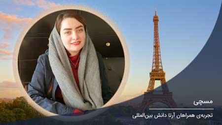 اعزام دانشجو به فرانسه - مسچی