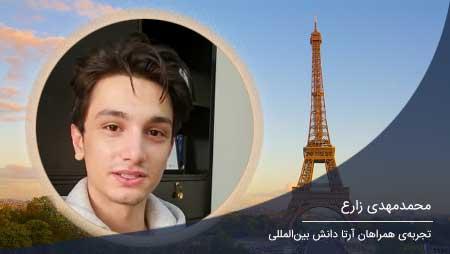 مهاجرت تحصیلی به فرانسه - محمدمهدی زارع